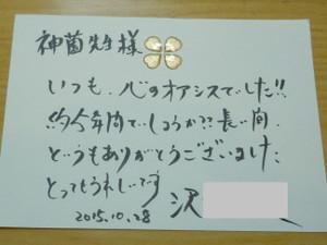Letter20151028